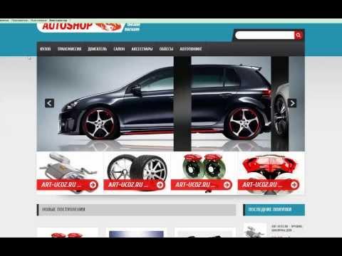 Шаблон интернет магазина автозапчастей под названием AutoShop