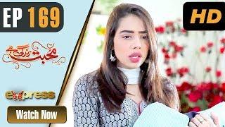 Pakistani Drama   Mohabbat Zindagi Hai - Episode 169   Express Entertainment Dramas   Madiha