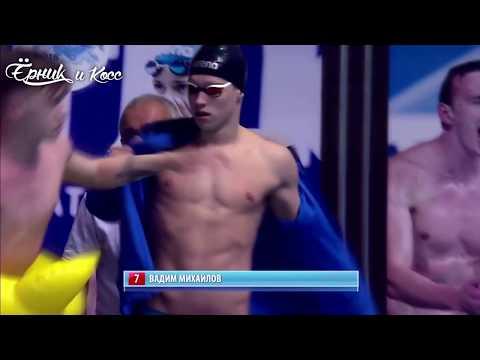 Фанат сорвал чемпионат России по плаванию | ПРАНК