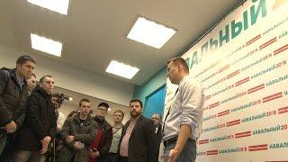 Алексей Навальный со скандалом открыл в Волгограде свой избирательный штаб