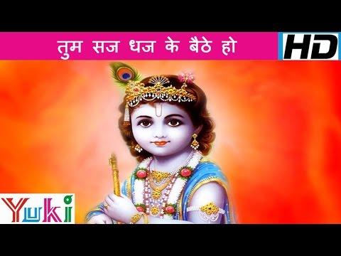 Tum saj dhaj ke baithe ho | Hindi Shyam Bhajan | Vijay soni