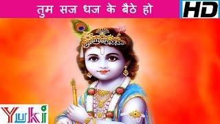 Tum saj dhaj ke baithe ho  [Hindi Shyam Bhajan] by Vijay soni