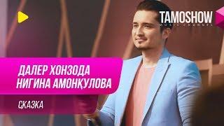 Далер Хонзода и Нигина Амонкулова - Сказка (2019)
