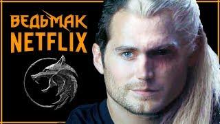 Как Генри Кавилл стал Ведьмаком Геральтом из Ривии в сериале The Witcher от Netflix