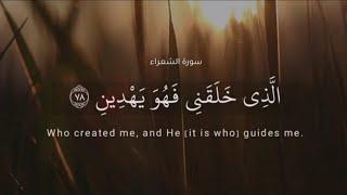 ﴿الذي خلقني فهو يهدين﴾ تلاوة خاشعة ومُختلفة    من سورة الشعراء للقارئ عبدالله الموسى