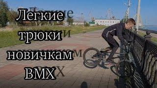 BMX// Самые ЛЕГКИЕ трюки для начинающих