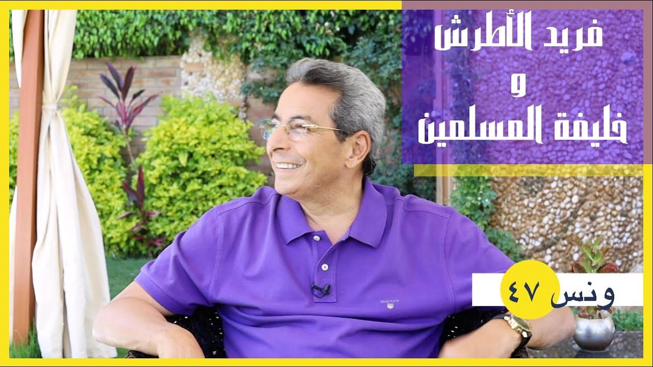 ونس  محمود سعد: فريد الاطرش وخليفة المسلمين.. موضوع آخر لخبطة (٤٧