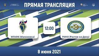 МГАФК (Малаховка) — РИНХ (Ростов-на-Дону) | Высший дивизион «Б» | 2021