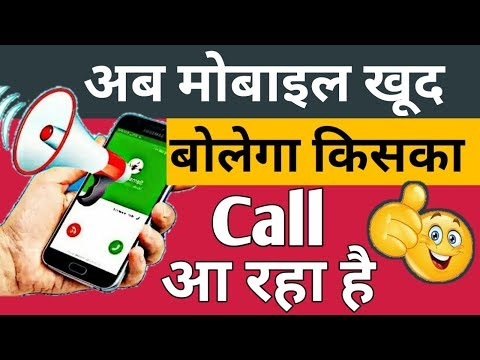 Caller Name Announcer For Incoming Calls And Messages For Your Android Phone  By Hindi Android Tips