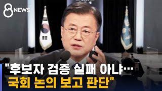 """문 대통령 """"후보자 검증 실패 아냐…국회 논의…"""