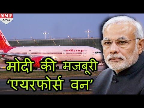 Obama की तरह Airforce One में उड़ेगे Narendra Modi |MUST WATCH !!!
