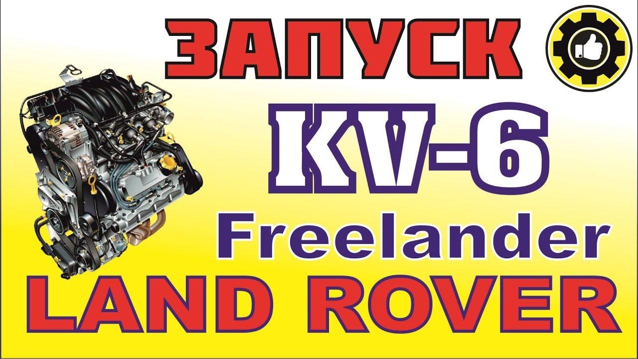 Land Rover Freelander . Установка и запуск ДВС - KV6 . *Avtoservis Nikitin*