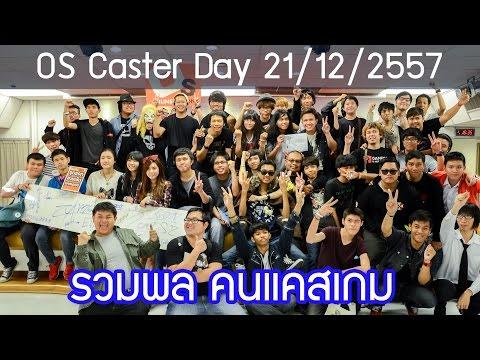 รวมพล คนแคสเกม OS Caster Day 21/12/2557 (Official Full)