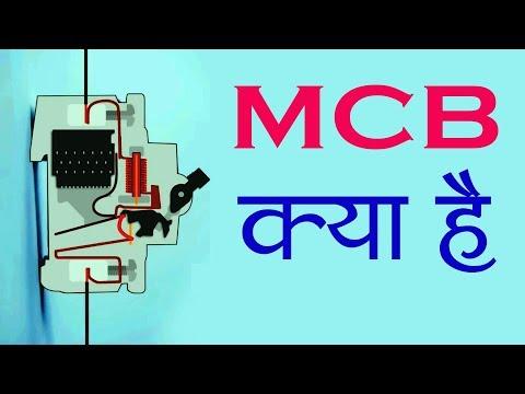 MCB Kya Hai - MCB Working in hindi