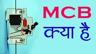 MCB Kya Hai - MCB Working in hindi