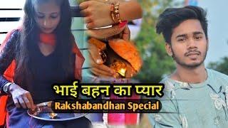 Bhai Behen Ka Pyar   Raksha Bandhan Special   Happy Raksha Bandhan   Gkp Club