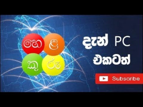 Helakuru Sinhala Keyboard for PC