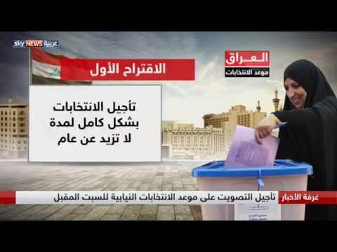 العراق... جدل إقامة الانتخابات  - نشر قبل 4 ساعة
