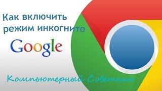 Як включити режим інкогніто в браузері Google Chrome