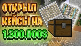 АНАРХИЯ - ЗАРАБОТАЛ И ОТКРЫЛ КЕЙСЫ НА 1.300.000$ | MST NETWORK