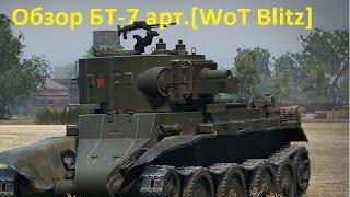 Огляд БТ-7 арт.[WoT Blitz]