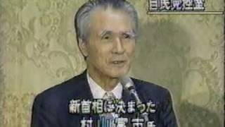 村山富市首相 誕生(1994年6月29日)