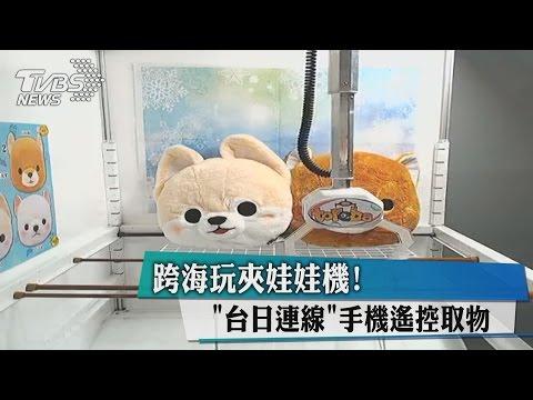 跨海玩夾娃娃機! 「台日連線」手機遙控取物
