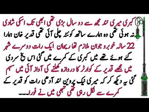 Download Kanwari Nand Aur Mulazim    Moral Stories in Urdu & Hindi    Love Stories     Urdu Stories #233