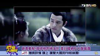劇毒難解!瑯琊榜席捲海外 美日韓網友大聲喊讚 讚聲大國民 20160222 (2/4) thumbnail