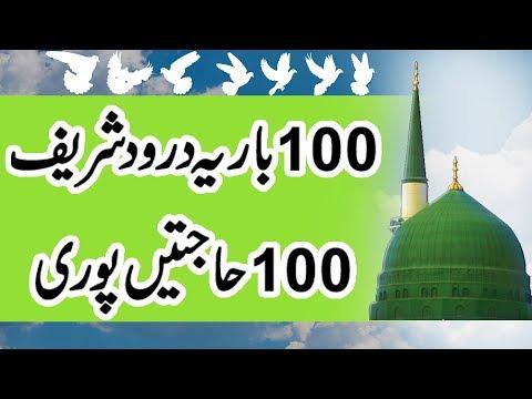 Durood e Pak 100 Times 100 Hajatein Pori - Darood Pak ki Fazilat | Urdu Mag