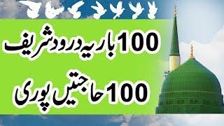 Download Video Durood e Pak 100 Times 100 Hajatein Pori - Darood Pak ki Fazilat | Urdu Mag MP3 3GP MP4