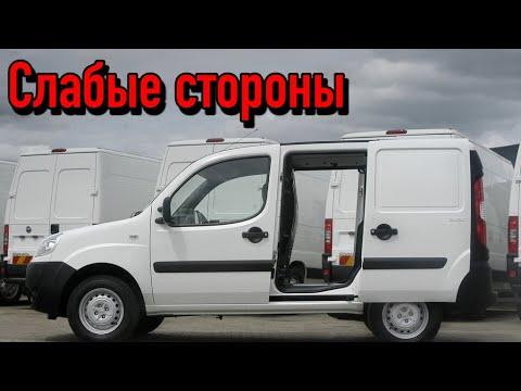 Fiat Doblo проблемы | Надежность Фиат Добло с пробегом