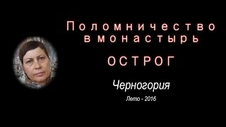 Монастырь Острог (Черногория)(, 2016-07-21T04:31:40.000Z)