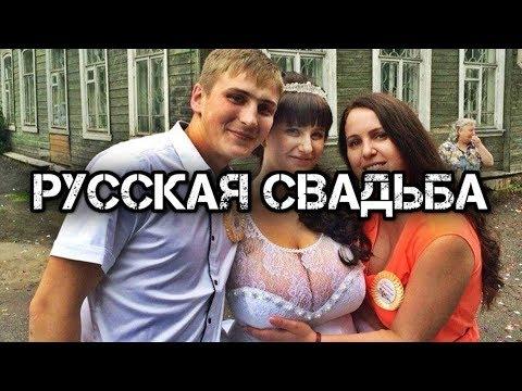 ✔️Широкая русская свадьба