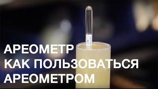 Ареометр. Как пользоваться ареометром(http://www.youtube.com/watch?v=pKtPnvgnKYk - Ареометр. Как пользоваться ареометром. http://www.youtube.com/user/MirBeerTV/featured ..., 2015-09-15T09:29:58.000Z)