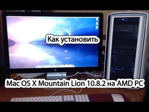 mac os x lion 10.8_Как установить Mac OS X Mountain Lion 10.8.2 на AMD PC - YouTube