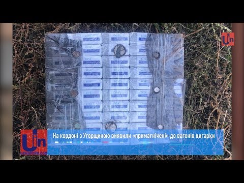 На кордоні з Угорщиною виявили «примагнічені» до вагонів цигарки