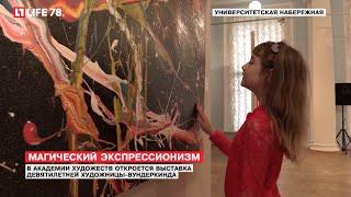 Выставка девятилетней художницы откроется в Академии художеств
