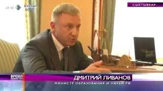 Время новостей. Министр образования и науки РФ обсудил реформу системы образования. 16 июня 2014
