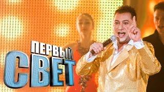 Первый свет - Сергей Петросян - сезон второй