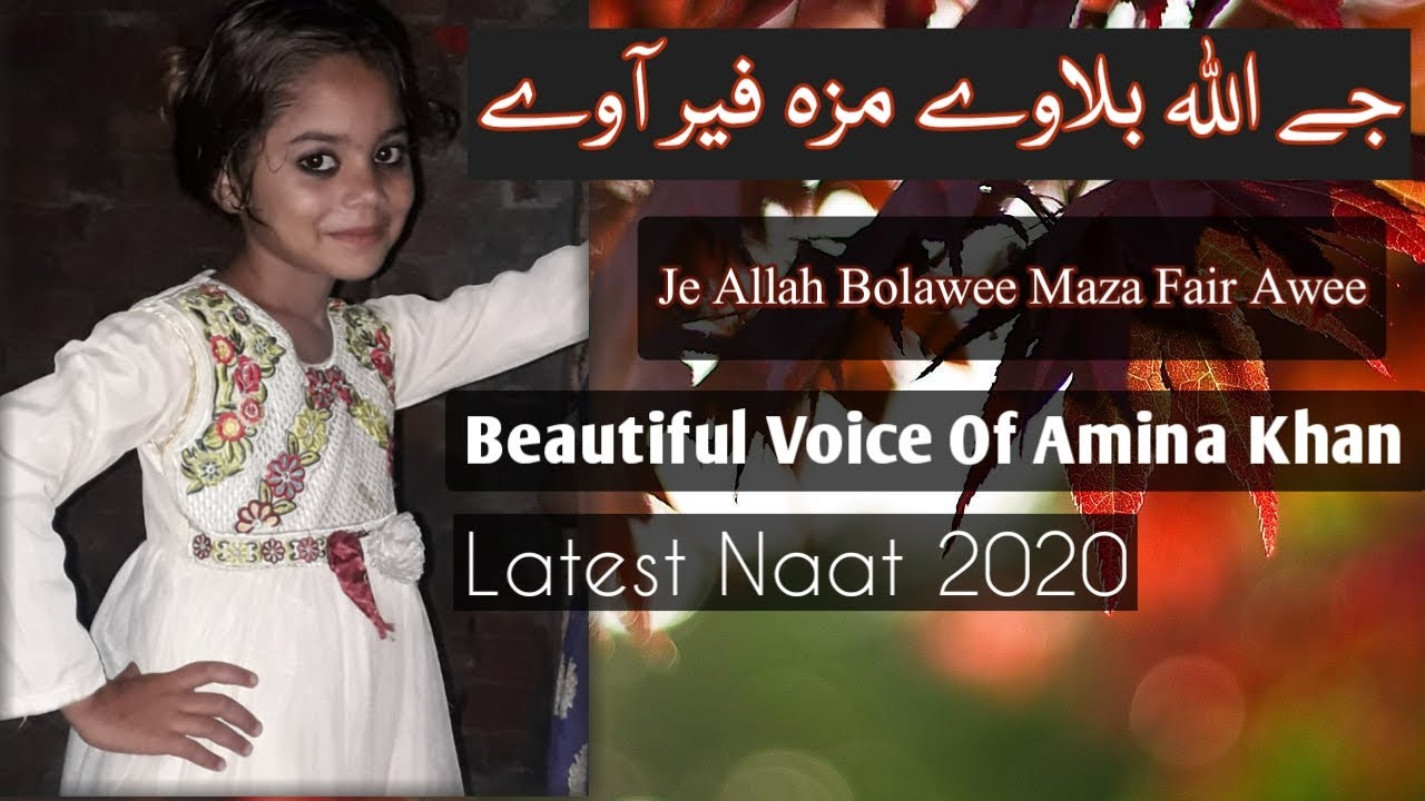 Download Girl singing punjabi ||Je Allah Bolawee Maza Fair Awee - Naat Sharif 2020