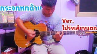 กระจกหกด้าน Ver. โปร่งเสียงแตก | Cover | By Tar TKK