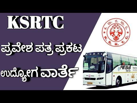 KSRTC Hall Ticket 2018 – Download Karnataka State RTC Call Letter