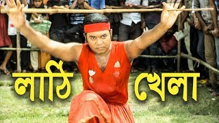 লাঠি খেলা | Movie Scene | Kazi Maruf | Kabila | Eve Teasing
