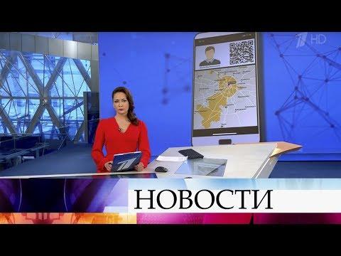 Выпуск новостей в 15:00 от 01.04.2020