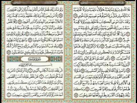 Ustaz Haji Ismail Hashim Surah Hud Ayat 109   123