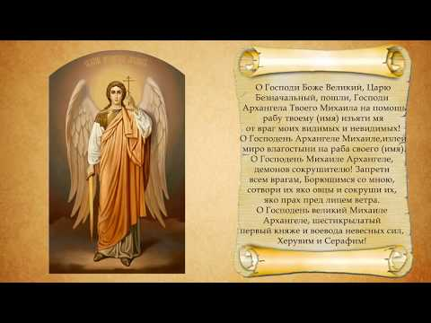 Молитва Архангелу Михаилу. С текстом.