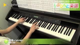 黎鳴-reimei- / 黒崎 真音 : ピアノ(ソロ) / 中級