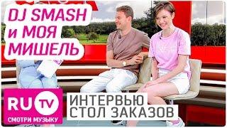 DJ Smash и Моя Мишель   Интервью в  Столе заказов