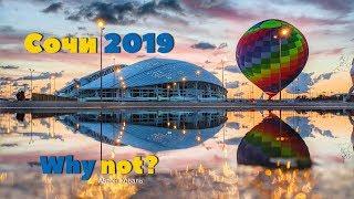 Олимпийский парк, лабиринты, горки, еда, море и многое другое, Сочи лето 2019